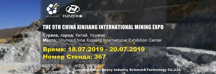 The 9th China Xinjiang International Mining Expo или IME Xinjiang 2019